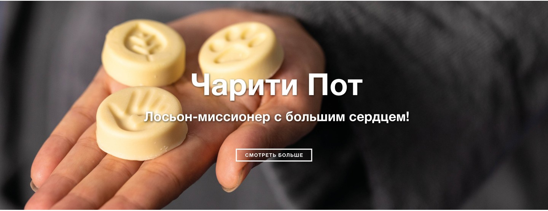 chariti-pot