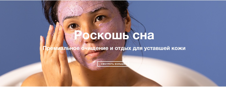 roskosh-sna
