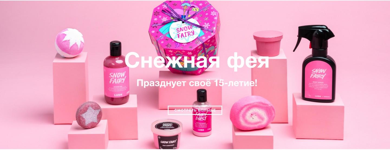 snezhnaya-feya