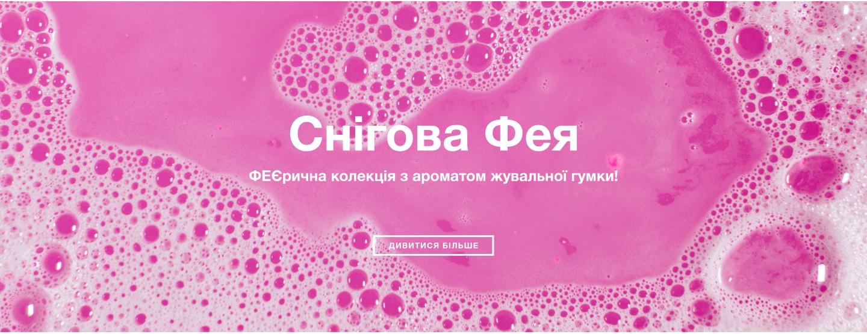 snigova-feya